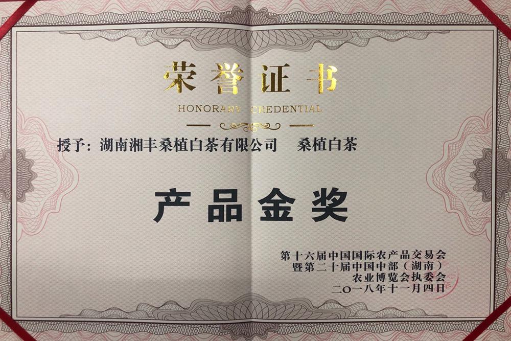 2018农博会产品金奖