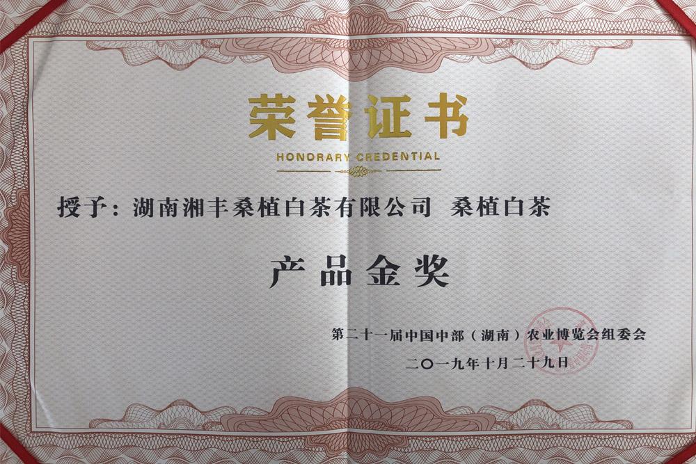 2019农博会产品金奖