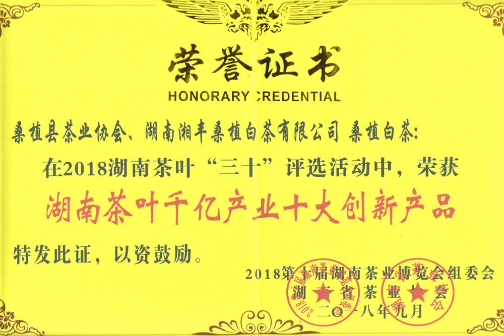 湖南茶叶千亿产业十大创新产品