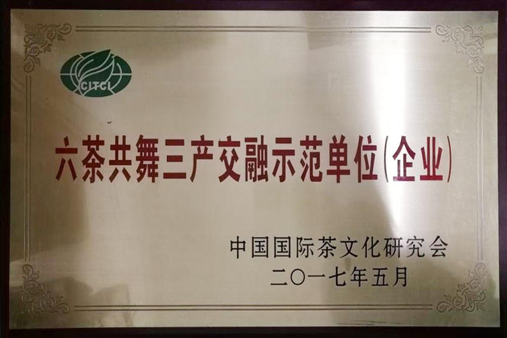六茶共舞三产交融示范单位