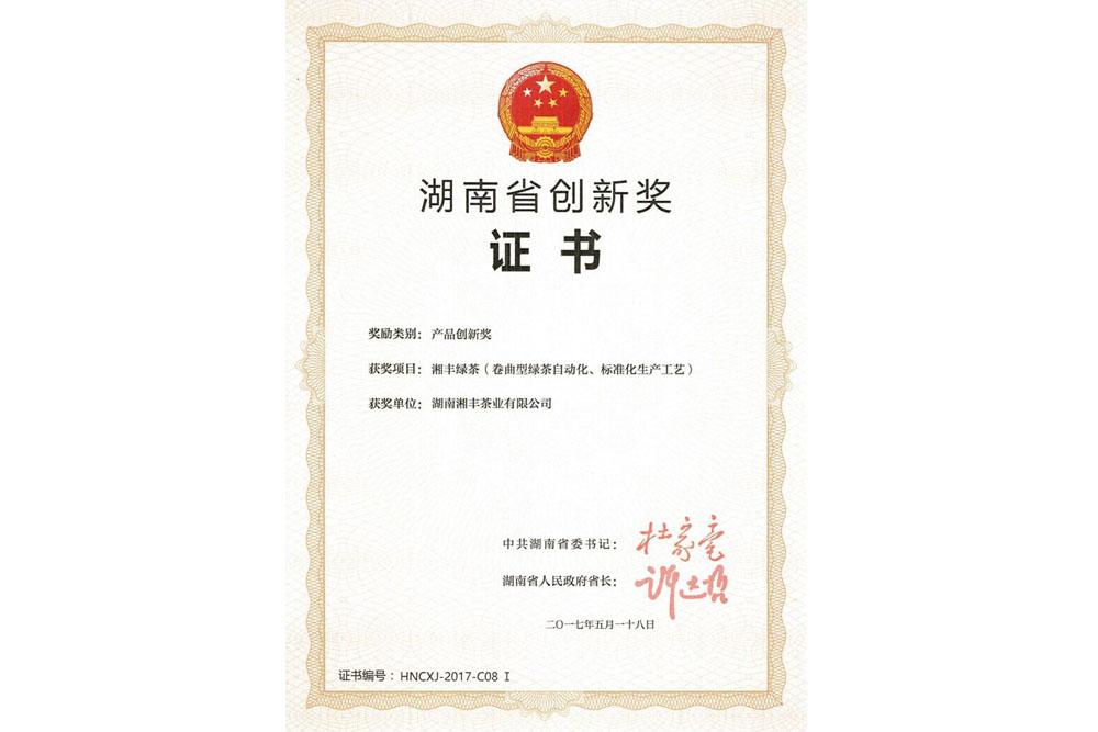 湖南省创新奖