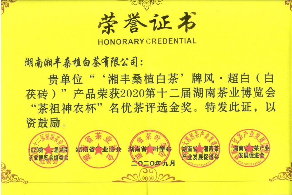 茶祖神农杯金奖